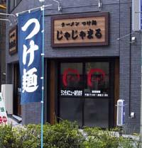 じゃじゃまる@錦糸町