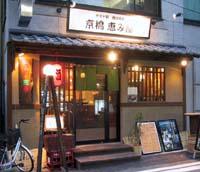 恵み屋 虎ノ門店