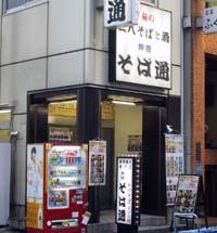 そば通 神田店