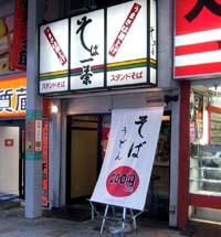 そば一茶 新宿西口