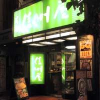 そば処 信州屋 新宿南口店