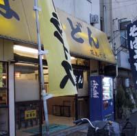 花丸 大島