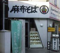 麻布そば 路麺