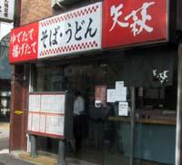 矢萩 路麺