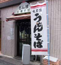 とんぼ 豊洲 路麺