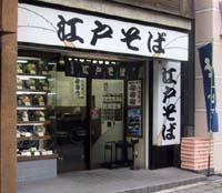 江戸そば 新宿 路麺