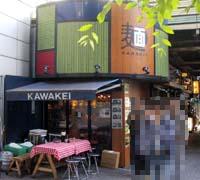 麺KAWAKEI渋谷 路麺