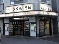 道中そば 五反田 路麺