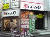 いわもとQ 歌舞伎町