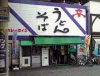 山田うどん 南浦和