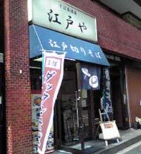 江戸や 神田錦町
