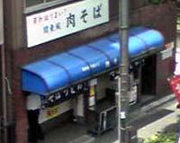 豊しま 飯田橋