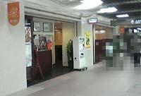 越後そば 東京駅一番街 八重洲地下街