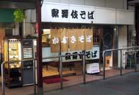 歌舞伎そば 歌舞伎座 銀座