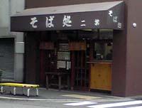 そば処 二葉 秋葉原 神田和泉町