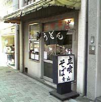 青山 神楽坂