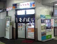 itswell いっつぇる 千葉駅