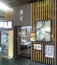 麺家 京都駅