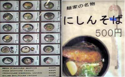 麺家 京都駅 にしんそば