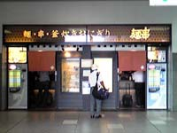 麺串 京都駅