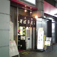 みはる 高円寺