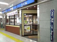小竹林 三鷹駅