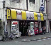 山田製麺所 入谷 北上野