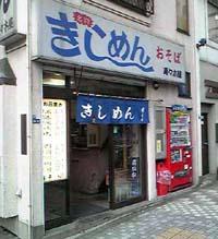 寿々木屋 人形町店