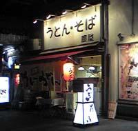 慶屋 有楽町