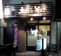 立科そば 神田錦町