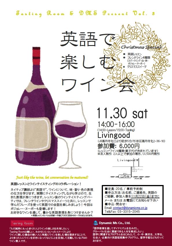英語で楽しむワイン会3回目