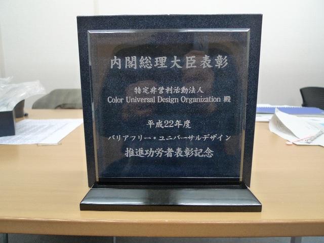 内閣総理大臣表彰の盾