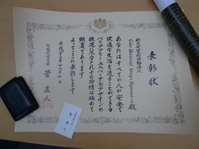内閣総理大臣表彰状と総理の名刺