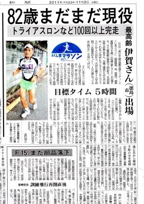 伊賀正美徳島新聞82歳徳島マラソン