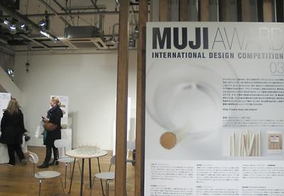 MUJI AWARD 2008