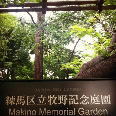 牧野記念公園