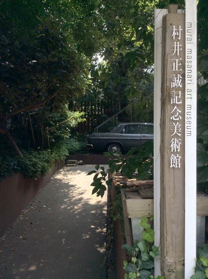 村井正誠記念美術館