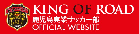 鹿児島実業サッカー部 OFFICIAL WEBSITE「KING OF ROAD」