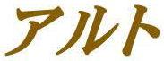 ★ アルト (リード電機) 楽天店 トップページ ★
