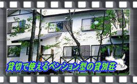 ★ 貸別荘『那須がまま』 [4-2] ★