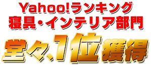 ★ Yahoo!ランキング 寝具・インテリア部門 堂々、1位獲得 ★