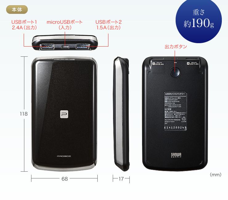 ★ 大容量モバイルバッテリー2 ★