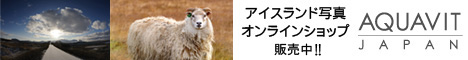 シバノジョシア撮影・アイスランド写真販売中!
