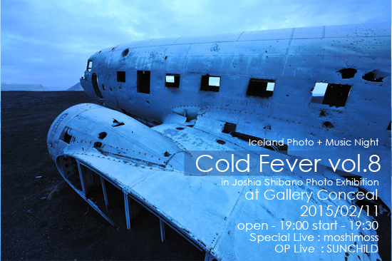 2/11 Cold Fever vol.8