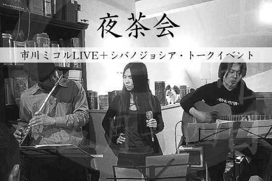 5/14・市川ミコルLIVE