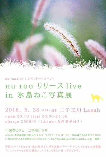 5/28・nu rooリリースライブ!