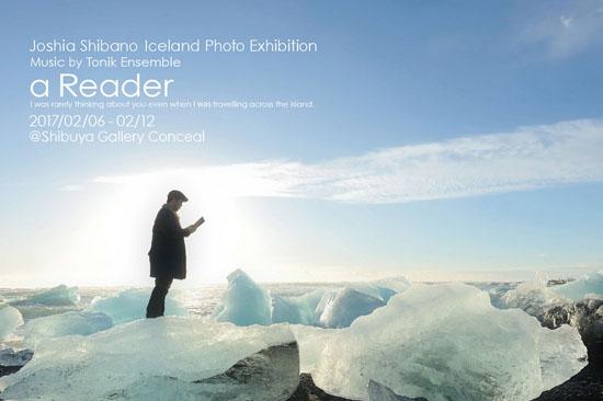 アイスランド写真展『a Reader』