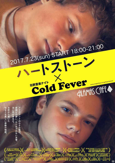 Heart_Stone-Cold_Fever