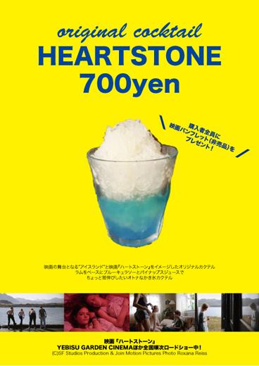heartstone_coctail.jpg