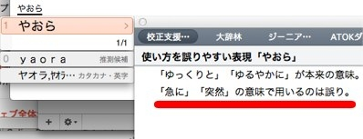スクリーンショット 2012 05 28 19 59 00
